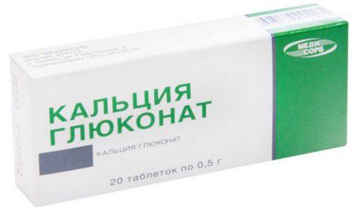 глюконат кальция при простуде детям