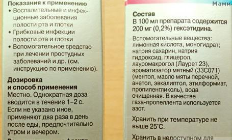 гексорал спрей для детей инструкция