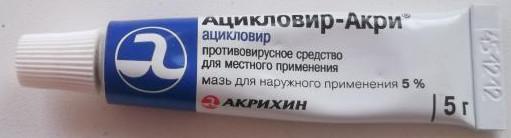 Противовирусный эффект оказывает ацикловир