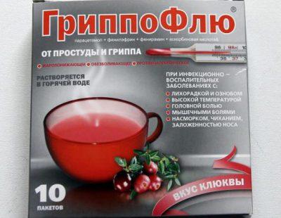 гриппофлю