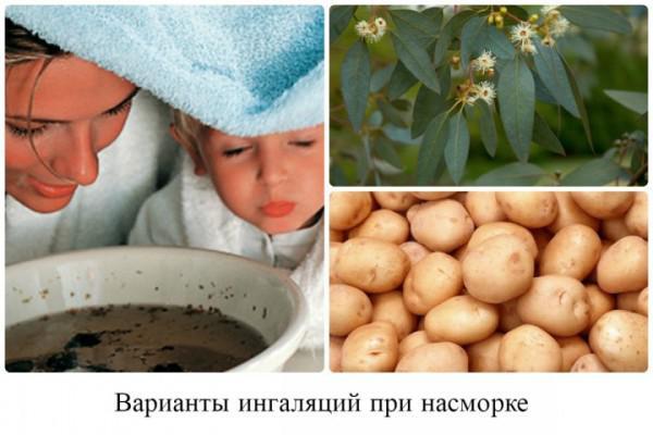 картофельная ингаляция при рините