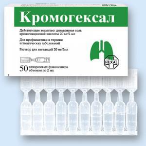 Кромогексал,