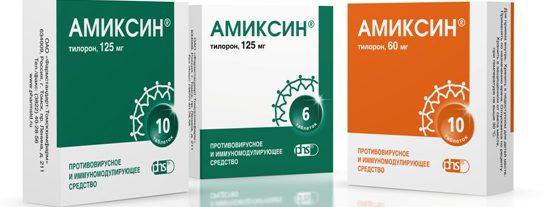 амиксин грипп разнообразие