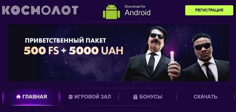 Космолот онлайн лотерея