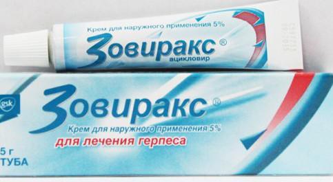 Зовиракс для лечения герпеса в носу
