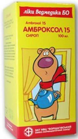 сироп от кашля амброксол для детей