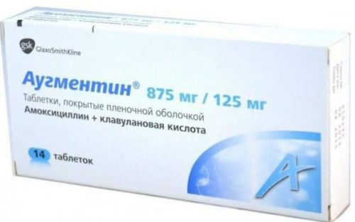 лекарство аугмент