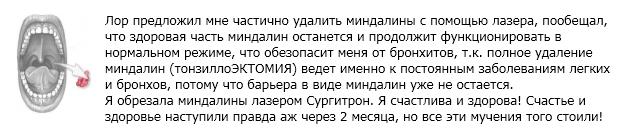 Отзыв от Galchenka