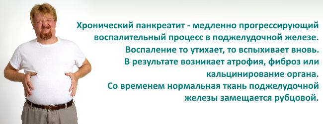 analizy-pri-xronicheskom-pankreatite
