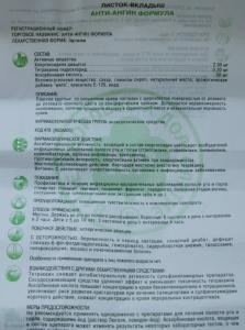 Официальная инструкция препарата