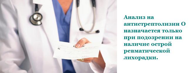 antistreptolyzin O