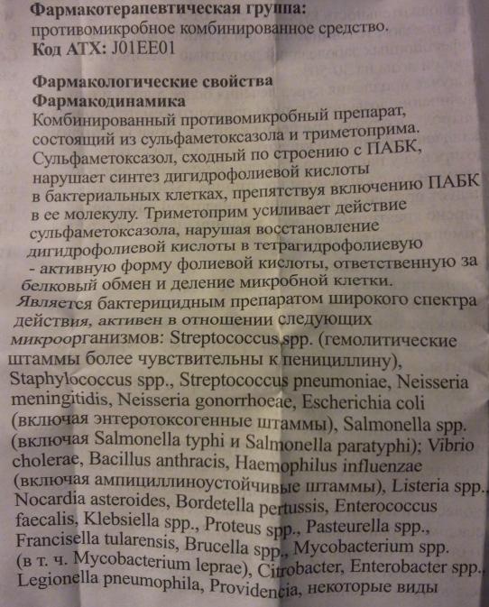 Бисептол является противомикробным препаратом