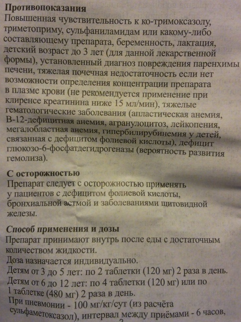 Выдержка из официальной инструкции