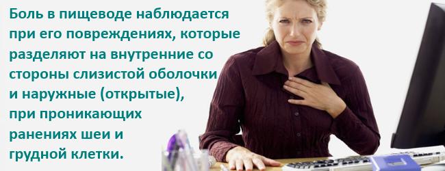 bol-pri-zabolevaniyax-traxei-i-pishhevoda
