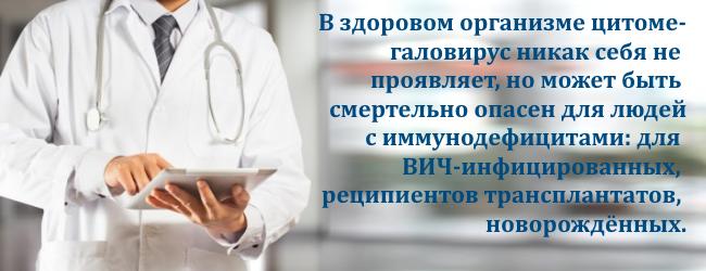 citomegalovirusnaya-infekciya