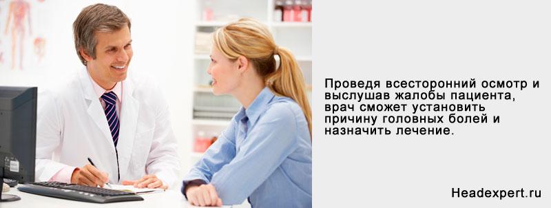 Головная боль напряжения: постановка диагноза