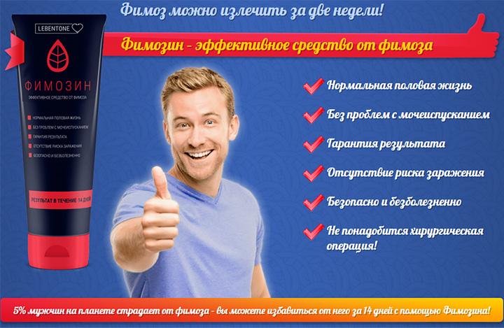Як лікувати фімоз в домашніх умовах: рекомендації