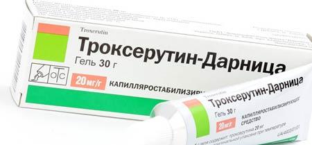 лечение при грудном вскармливании, мазь Троксерутин