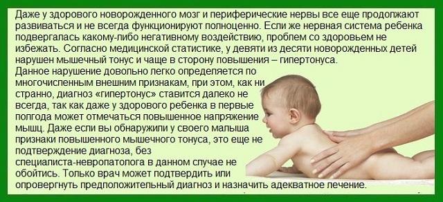 мышечный гипертонус у младенцев