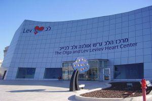 Центр имени Хаима Шиба