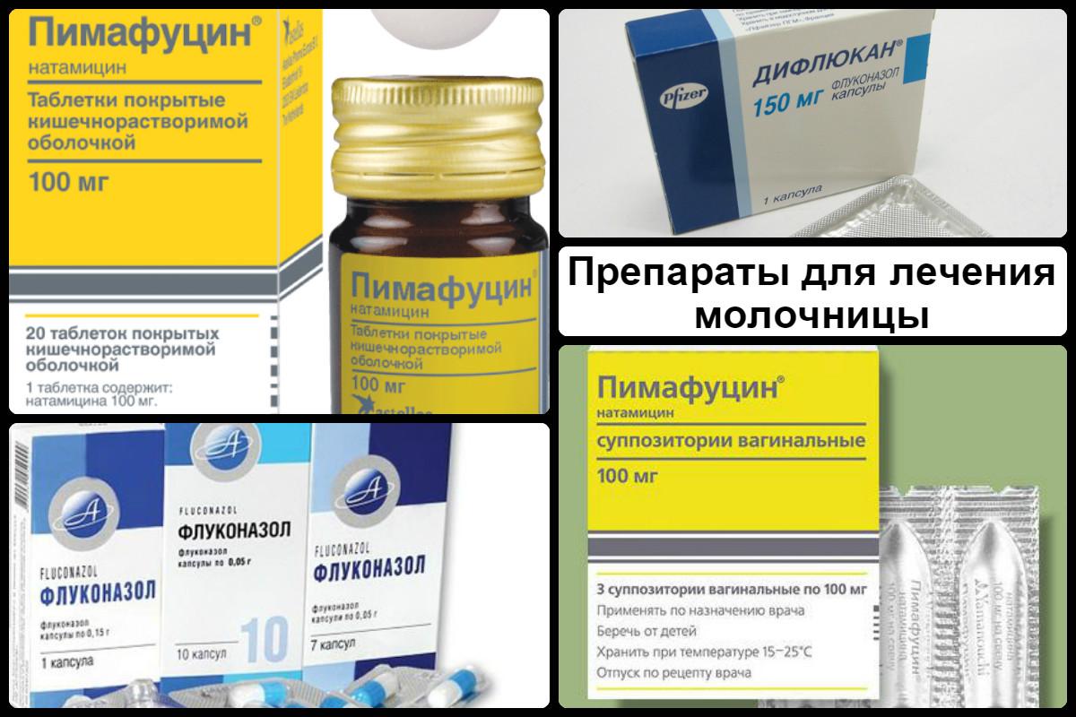 Вибираємо ліки від молочниці для чоловіків