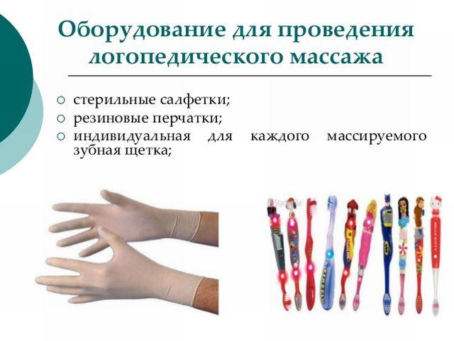 Оборудование для проведения логопедического массажа