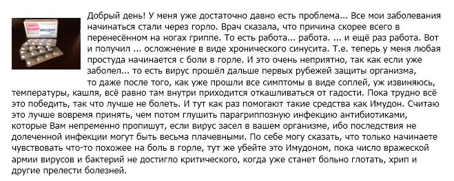 Отзыв от Adept2012
