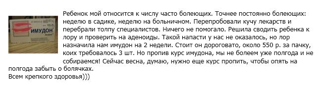 Отзыв от Aigul116