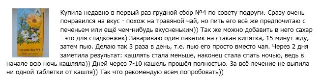 Отзыв от Irinushka