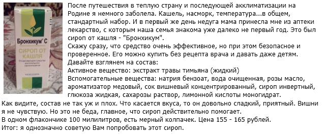 Отзыв от tanya1992