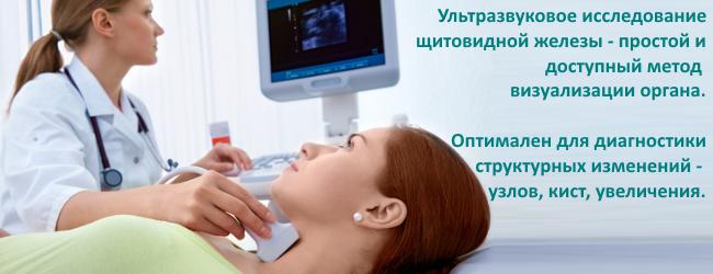 shhitovidnaya-zheleza-i-ee-gormony