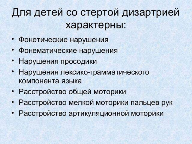 Симптомы гипотонуса