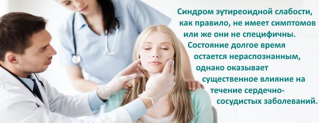 sindrom-eutireoidnoj-slabosti