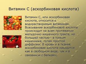 Нужно принимать витамины, которые содержат витамин С