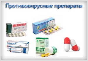 При использовании противовирусных препаратов вирусная ангина проходит быстрей