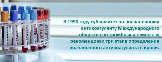 volchanochnyj-antikoagulyant