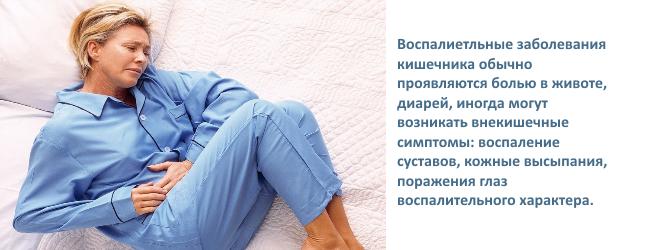 vospalitelnye-zabolevaniya-kishechnika 1